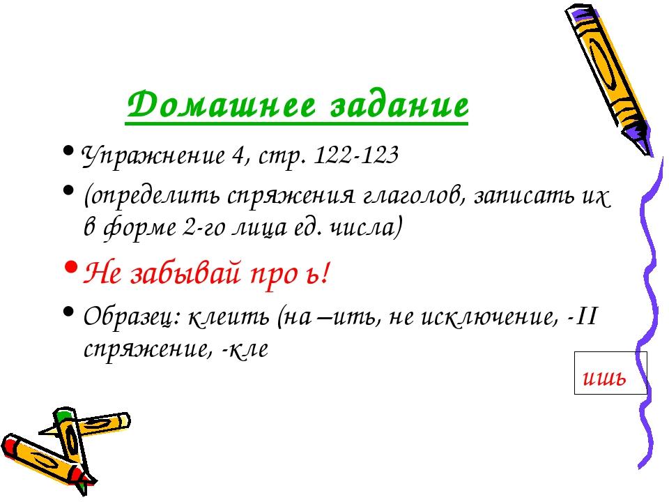 Домашнее задание Упражнение 4, стр. 122-123 (определить спряжения глаголов, з...