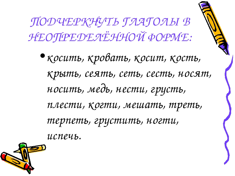 ПОДЧЕРКНУТЬ ГЛАГОЛЫ В НЕОПРЕДЕЛЁННОЙ ФОРМЕ: косить, кровать, косит, кость, кр...