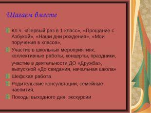 Шагаем вместе Кл.ч. «Первый раз в 1 класс», «Прощание с Азбукой», «Наши дни р
