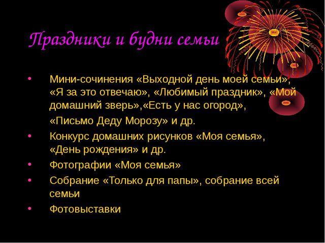 Праздники и будни семьи Мини-сочинения «Выходной день моей семьи», «Я за это...