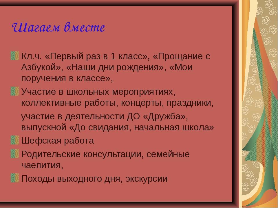 Шагаем вместе Кл.ч. «Первый раз в 1 класс», «Прощание с Азбукой», «Наши дни р...