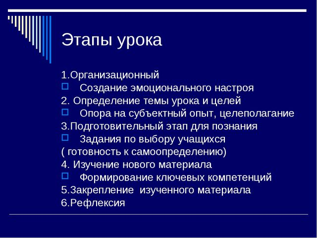 Этапы урока 1.Организационный Создание эмоционального настроя 2. Определение...