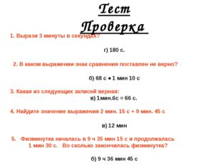 Тест Проверка 1. Вырази 3 минуты в секундах? г) 180 с. 2. В каком выражении з