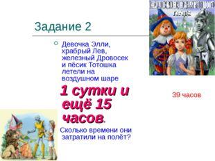 Задание 2 Девочка Элли, храбрый Лев, железный Дровосек и пёсик Тотошка летели