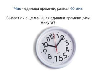 Час - единица времени, равная 60 мин. Бывает ли еще меньшая единица времени