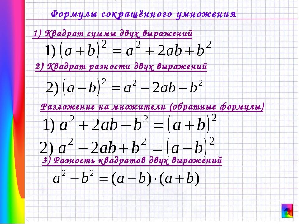 Формулы сокращённого умножения 1) Квадрат суммы двух выражений 2) Квадрат ра...