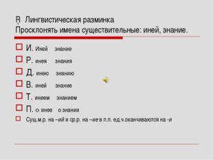 □ Лингвистическая разминка Просклонять имена существительные: иней, знание. И