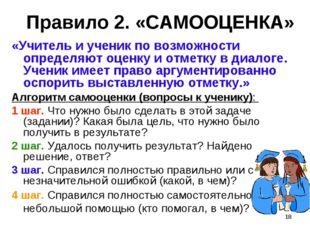 * Правило 2. «САМООЦЕНКА» «Учитель и ученик по возможности определяют оценку