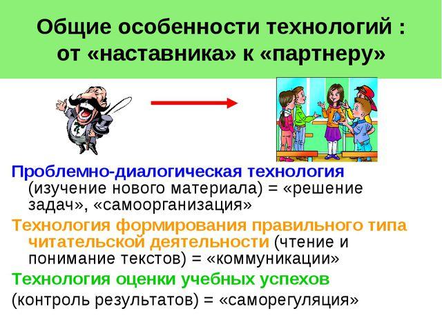 Общие особенности технологий : от «наставника» к «партнеру» Проблемно-диалоги...