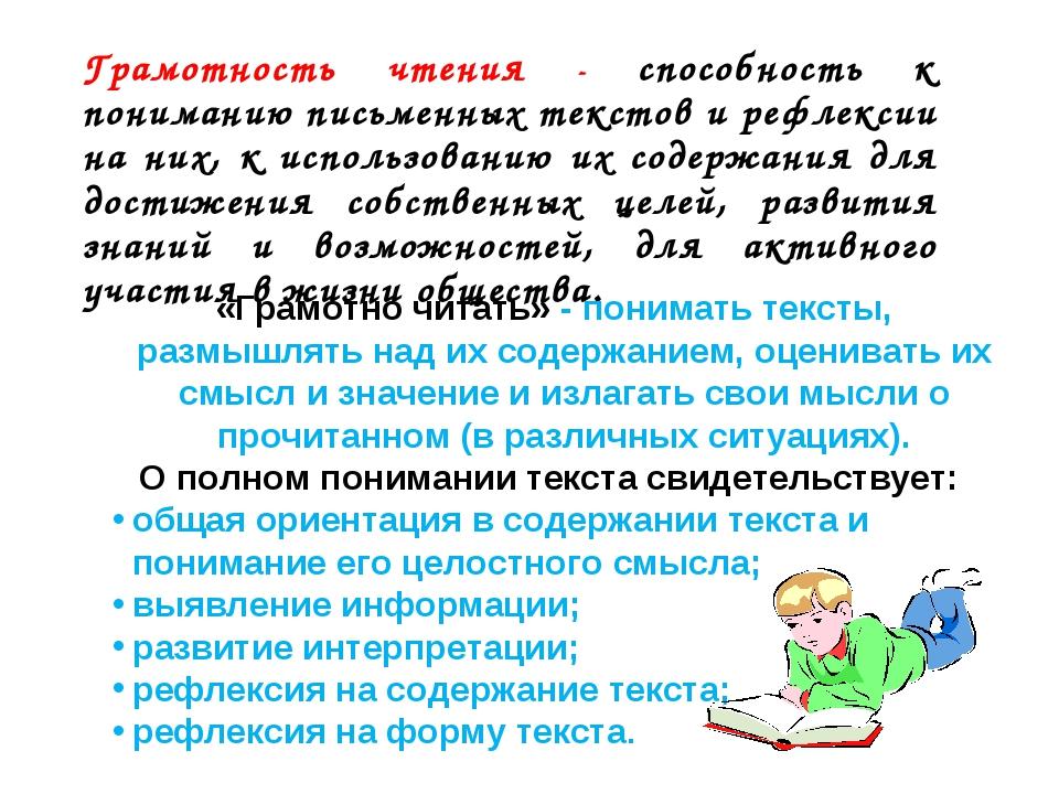 Грамотность чтения - способность к пониманию письменных текстов и рефлексии н...