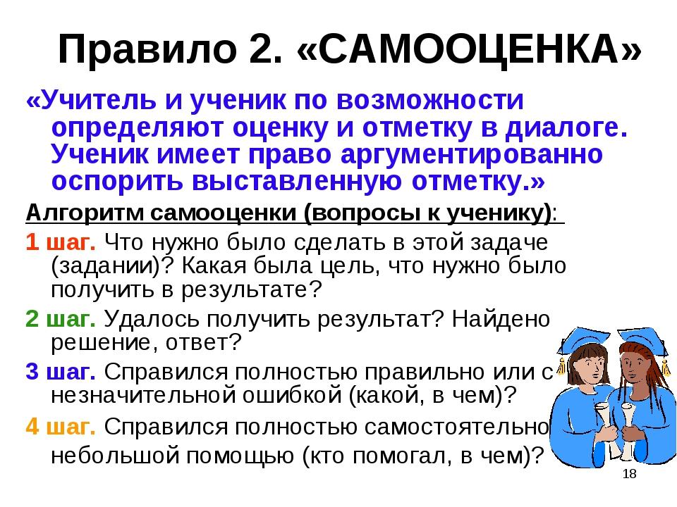 * Правило 2. «САМООЦЕНКА» «Учитель и ученик по возможности определяют оценку...