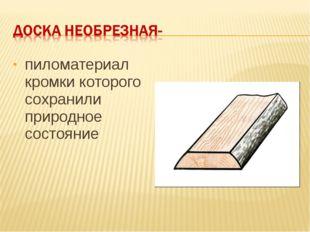 пиломатериал кромки которого сохранили природное состояние