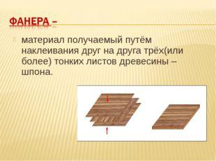 материал получаемый путём наклеивания друг на друга трёх(или более) тонких ли