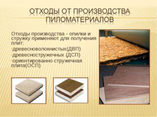 Отходы производства - опилки и стружку применяют для получения плит: древесно
