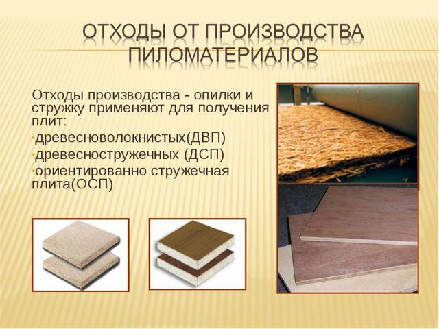 Отходы производства - опилки и стружку применяют для получения плит: древесно...