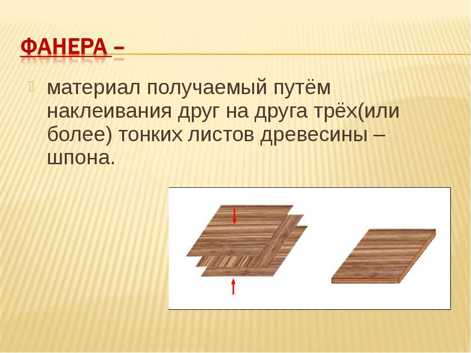материал получаемый путём наклеивания друг на друга трёх(или более) тонких ли...