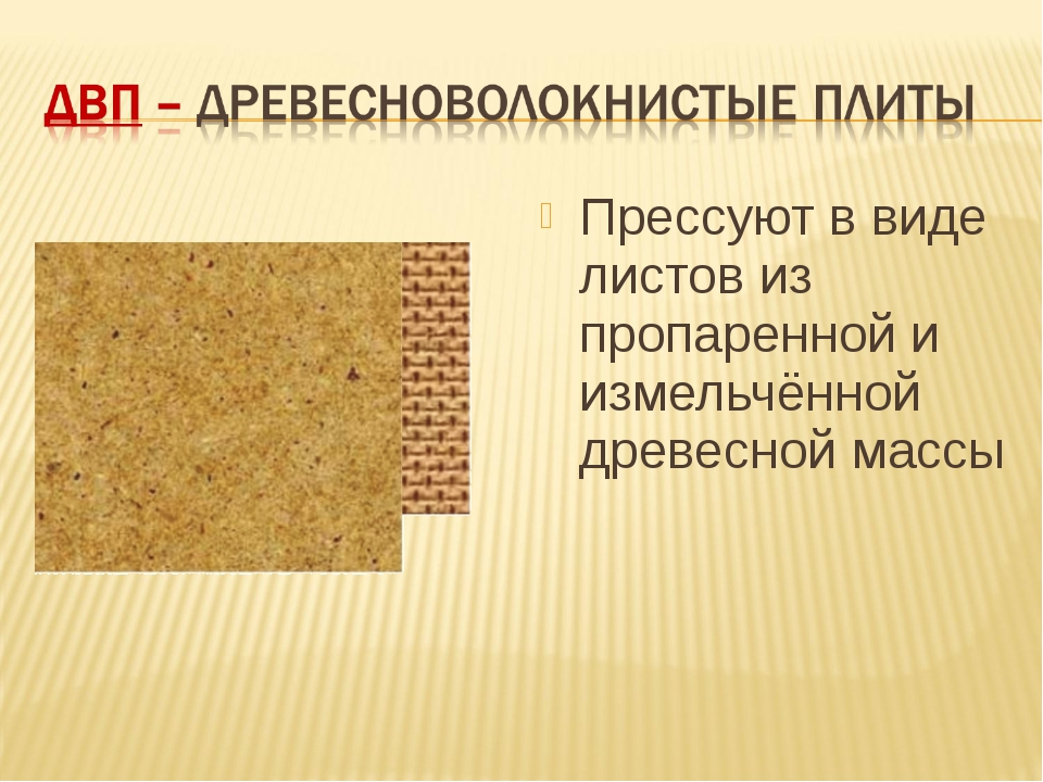Прессуют в виде листов из пропаренной и измельчённой древесной массы