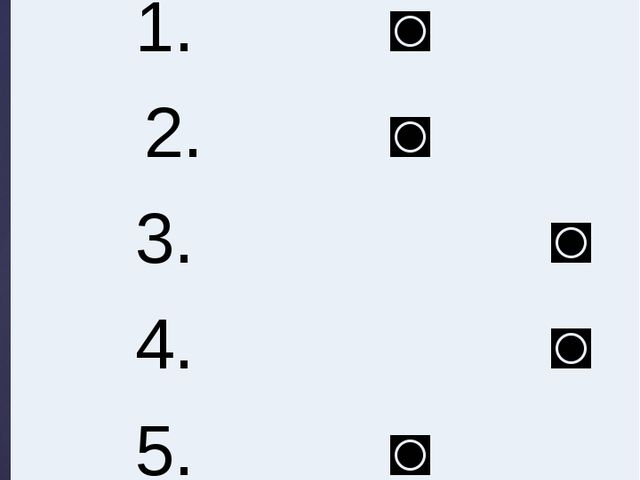УтверждениеДаНет 1.˅ 2.˅ 3.˅ 4.˅ 5.˅