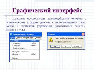 Графический интерфейс позволяет осуществлять взаимодействие человека с компью