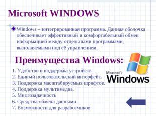 Microsoft WINDOWS Windows – интегрированная программа. Данная оболочка обеспе