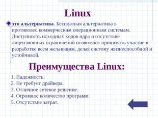 Linux это альтернатива. Бесплатная альтернативав противовескоммерческим опе