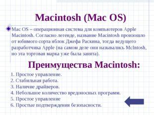 Macintosh (Mac OS) Mac OS – операционная система для компьютеров Apple Macint