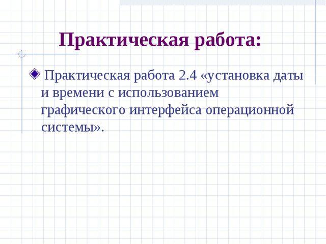 Практическая работа: Практическая работа 2.4 «установка даты и времени с испо...