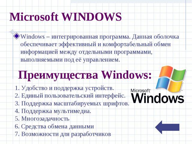 Microsoft WINDOWS Windows – интегрированная программа. Данная оболочка обеспе...