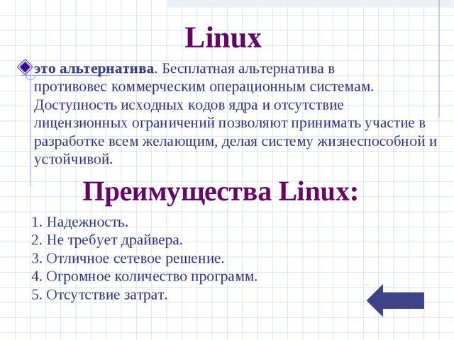 Linux это альтернатива. Бесплатная альтернативав противовескоммерческим опе...