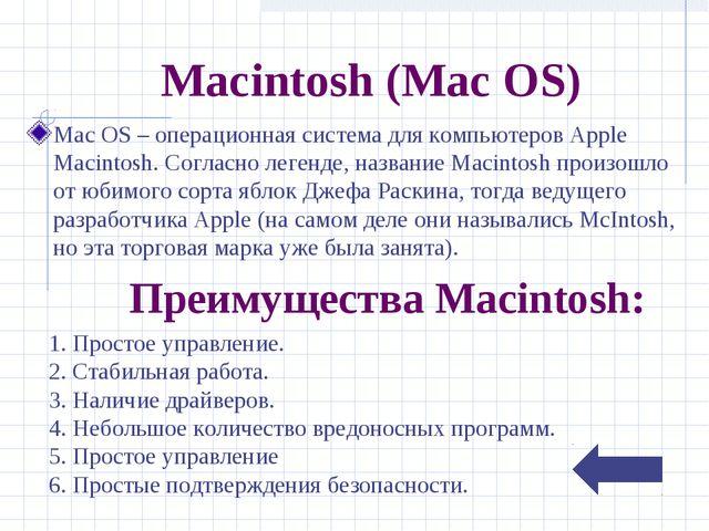 Macintosh (Mac OS) Mac OS – операционная система для компьютеров Apple Macint...