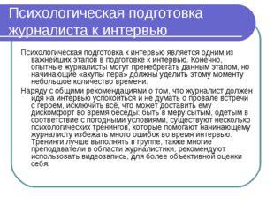 Психологическая подготовка журналиста к интервью Психологическая подготовка к