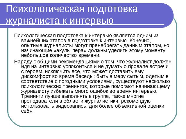 Психологическая подготовка журналиста к интервью Психологическая подготовка к...