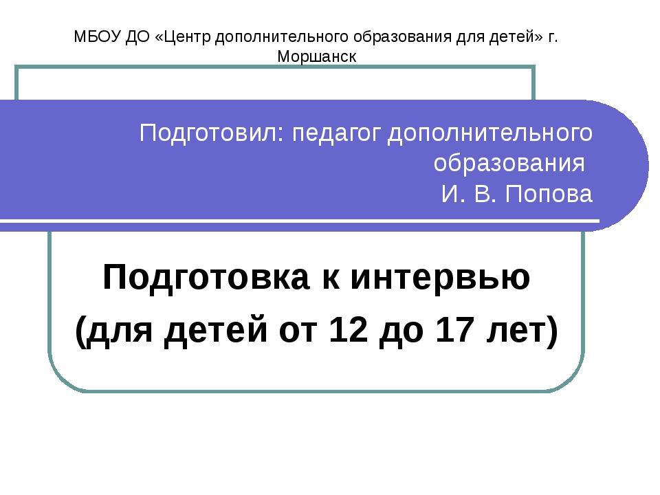 Подготовил: педагог дополнительного образования И. В. Попова Подготовка к инт...