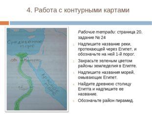 4. Работа с контурными картами Рабочие тетради: страница 20, задание № 24 На
