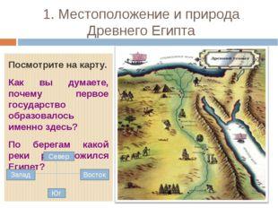 1. Местоположение и природа Древнего Египта Север Запад Юг Восток
