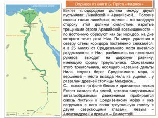 Отрывок из книги Б. Пруса «Фараон» Египет плодородная долина между двумя пуст