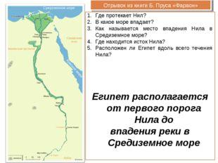 Отрывок из книги Б. Пруса «Фараон» Где протекает Нил? В какое море впадает? К
