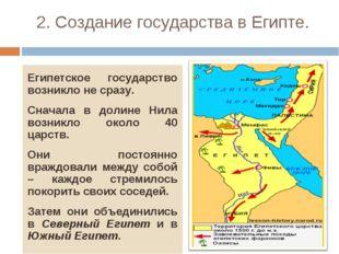 2. Создание государства в Египте. Египетское государство возникло не сразу. С
