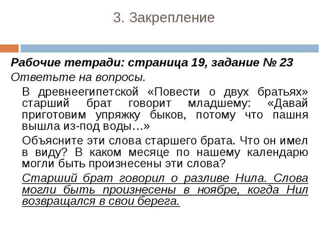 3. Закрепление Рабочие тетради: страница 19, задание № 23 Ответьте на вопросы...