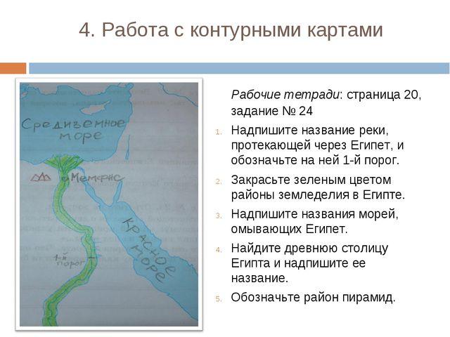4. Работа с контурными картами Рабочие тетради: страница 20, задание № 24 На...