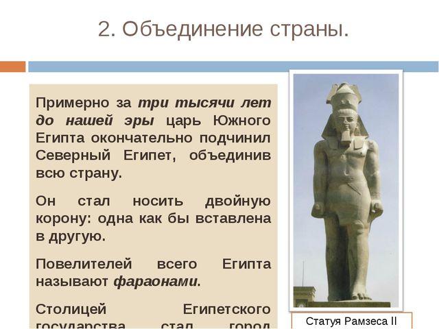 2. Объединение страны. Примерно за три тысячи лет до нашей эры царь Южного Ег...