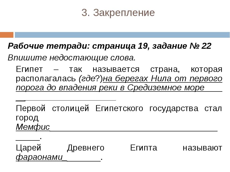 3. Закрепление Рабочие тетради: страница 19, задание № 22 Впишите недостающие...
