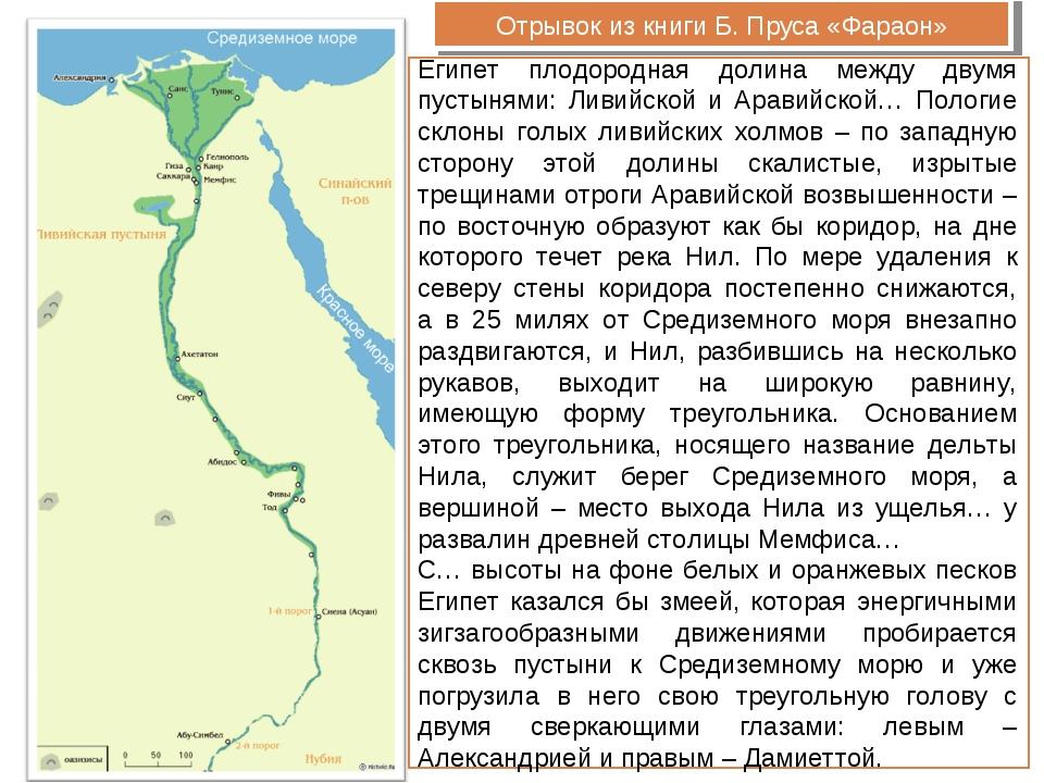 Отрывок из книги Б. Пруса «Фараон» Египет плодородная долина между двумя пуст...