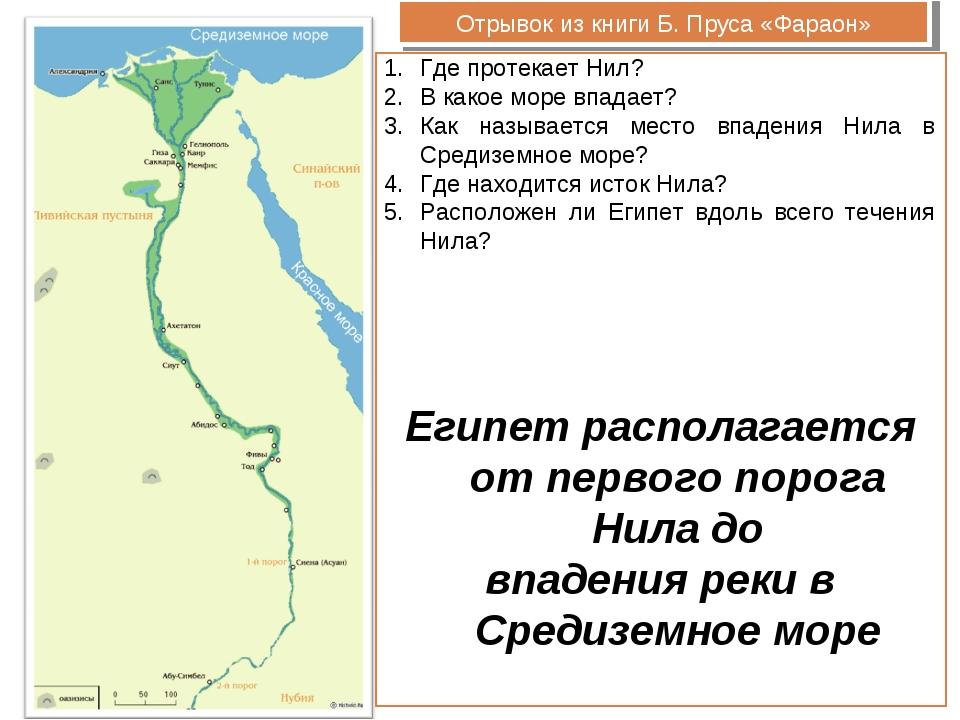 Отрывок из книги Б. Пруса «Фараон» Где протекает Нил? В какое море впадает? К...