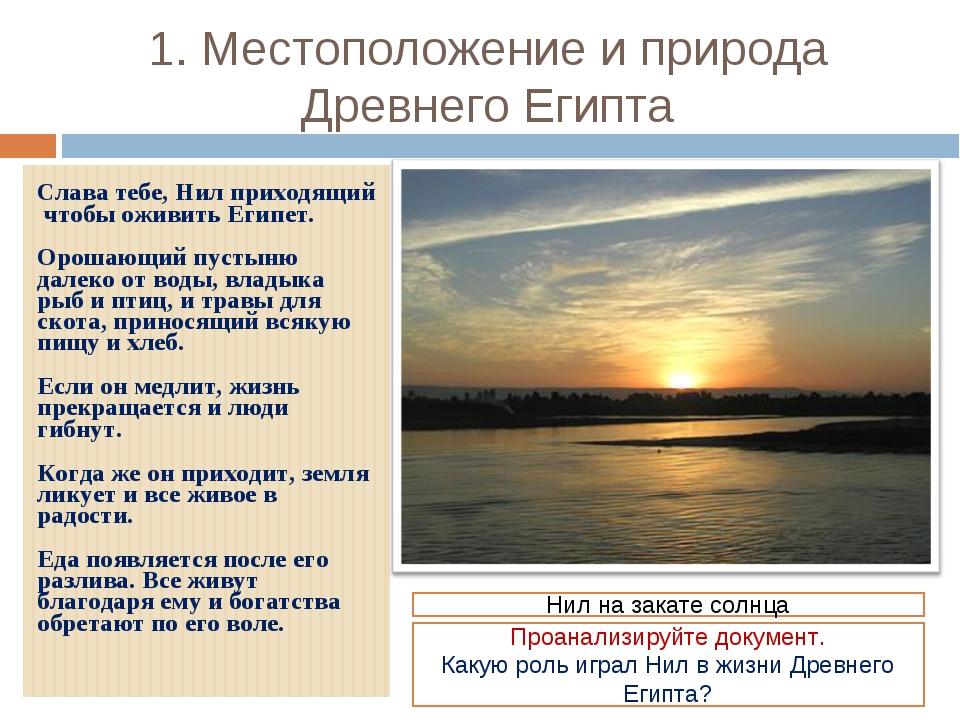 1. Местоположение и природа Древнего Египта Нил на закате солнца Проанализиру...
