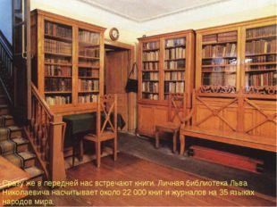 Сразу же в передней нас встречают книги. Личная библиотека Льва Николаевича н