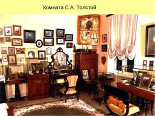 Комната С.А. Толстой