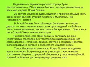 Недалеко от старинного русского города Тулы, расположенного в 160 км южнее М