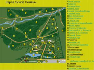 Карта Ясной Поляны 1Башни въезда 2Прешпект 3Большой пруд 5Нижний пруд 6Нижний