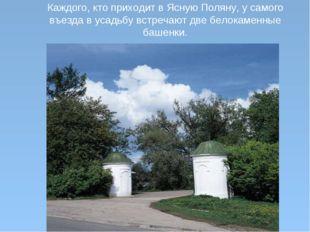 Каждого, кто приходит в Ясную Поляну, у самого въезда в усадьбу встречают две